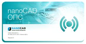 Проектирование в среде nanoCAD ОПС