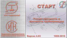 Проектирование и расчет трубопроводных систем в системе СТАРТ