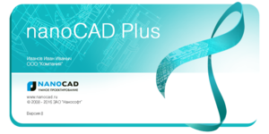 Проектирование в среде nanoCAD, версия 8.0