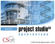 Проектирование трехмерной модели здания и формирование комплекта двумерных рабочих чертежей марки АС и АР в программе Project StudioCS Архитектура
