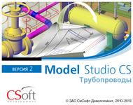 Обучение работе с программным продуктом Model Studio CS Трубопроводы. Базовый курс